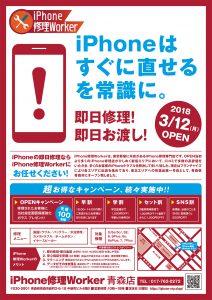 iPhone修理Worker青森店OPENチラシ