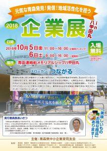 企業展in八甲田丸チラシ